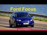Видео тест-драйв Ford Focus 2015 от Александра Михельсона