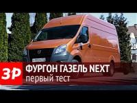 Видео тест-драйв ГАЗель NEXT от канала