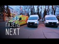 Видео тест-драйв ГАЗель Next от Сергея Стиллавина в программе