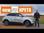 Видео тест-драйв Hyundai Creta от Александра Михельсона