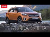 Видео тест-драйв Hyundai Creta от Никиты Гудкова на Drive.ru