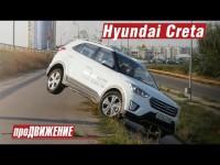 Видео тест-драйв Hyundai Creta от канала ПроДвижение