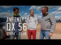 Видео  тест-драйв Infiniti QX56 2009 года от Сергея Стиллавина и Рустама Вахидова