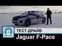 Видео тест-драйв Jaguar F-Pace от канала Infocar