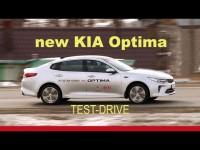 Видео тест-драйв KIA Optima 2016 от Александра Михельсона