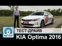 Видео тест-драйв KIA Optima 2016 от канала Infocar