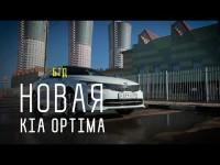 Видео тест-драйв KIA Optima 2016 в программе