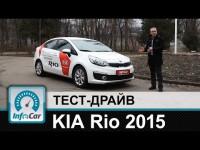 Видео тест-драйв KIA Rio от канала InfoCar