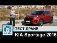 Видео тест-драйв KIA Sportage от канала Infocar