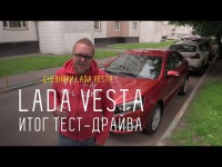 Видео тест-драйв Lada Vesta б/у в программе