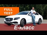 Видео тест-драйв Mercedes E 200 от Александра Михельсона