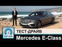 Видео тест-драйв Mercedes E-class на канале Infocar