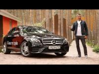 Видео тест-драйв Mercedes E-класс W213 от Игоря Бурцева