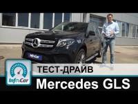 Видео тест-драйв Mercedes GLS от канала Инфокар