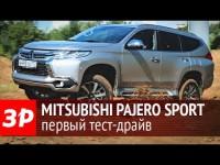 Видео тест-драйв Mitsubishi Pajero Sport от портала