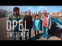 Видео тест-драйв Opel Insignia б/у от Сергея Стиллавина
