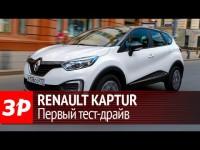 Видео тест-драйв Renault Kaptur от портала