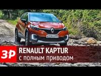 Видео тест-драйв Renault Kaptur с полным приводом от портала