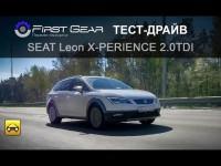 Видео тест-драйв Seat Leom X-Perience в программе