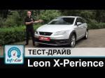 Видео тест-драйв Seat Leon X-Perience от канала Инфокар