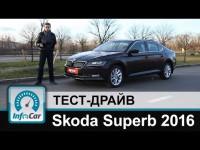 Видео тест-драйв Skoda Superb от канала Infocar