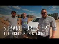 Видео тест-драйв Subaru Forester б/у в программе