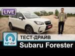Видео тест-драйв Subaru Forester от канала Infocar