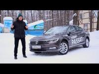 Видео тест-драйв Volkswagen Passat B8 от Игоря Бурцева