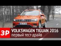 Видео тест-драйв Volkswagen Tiguan 2016 от канала