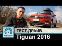 Видео тест-драйв Volkswagen Tiguan на канале Infocar