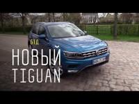 Видео тест-драйв Volkswagen Tiguan от программы