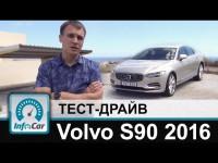 Видео тест-драйв Volvo S90 от канала Infocar