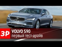 Видео тест-драйв Volvo S90 от портала За Рулем