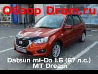 Видео тест-драйв хэтчбэка Datsun mi-Do от канала Drom.ru