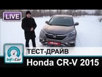 Видео тест-драйв кроссовера Honda CR-V от канала Infocar
