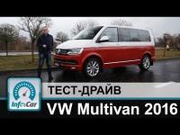 Видео тест-драйв нового Volkswagen Multivan T6 2016 от команды Infocar