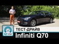 Видео тест-драйв седана Infiniti Q70 от Onfocar