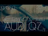 Audi Q7 топовой комплектации в тест-драйве от Stenni