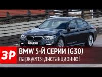BMW 5 серии в одном из первых тест-драйвов от канала