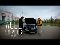 Большой тест-драйв с Audi S8 PLUS 2016