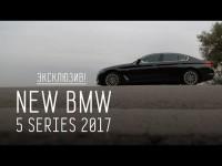 Эксклюзивный тест-драйв BMW 5 Series от Большого тест-драйва