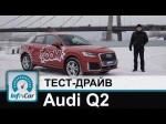 Компактный Audi Q2 в тест-драйве от канала InfoCar