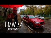 Новый обзор BMW X4 M Performance  от программы