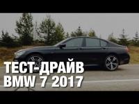Очередной тест-драйв нового Audi A7 2017 от Stenni