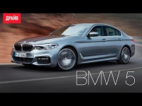 Свежий тест-драйв BMW 5 Series G30 от ведущего Павла Карина