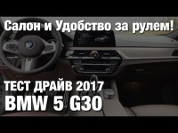 Тест-драйв BMW 5 серии 2017 года с дизелем от Stenni