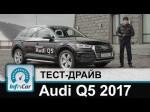 Тест-драйв новой Audi Q5 2017 от портала Infocar