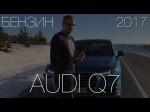 Видео обзор Audi Q7 с бензиновым двигателем от Stenni