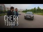 Chery Tiggo 3 в программе Большой тест-драйв