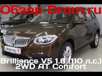 Тест-драйв Brilliance V5 от канала Drom.ru